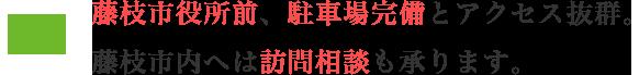 藤枝市内への訪問相談を無料で承ります