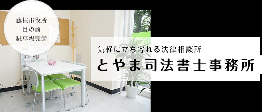 藤枝市で相続のご相談ならとやま司法書士事務所